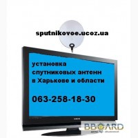 Установка спутникового телевидения Харьков настройка тв установка спутниковых антенн