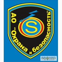 Охранное агенство АО «Охрана и безопасность» предлагает