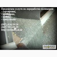 Предлагаем услуги по грануляции и дроблению ваших материалов