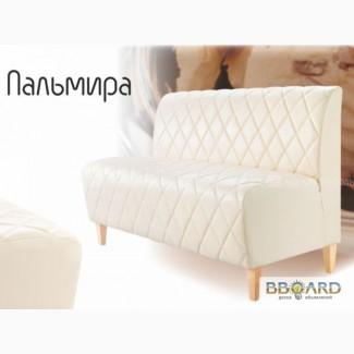 Мягкая мебель в бар,кафе, диван Пальмира