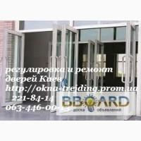 Ремонт дверей киев, ремонт дверей в киеве, ремонт металопластиковых и алюминиевых дверей