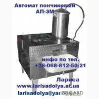 Пончиковый аппарат АП-3М. Производство пончиков