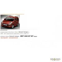 Разборка Рено Кенго запчасти Рено Кангу ( Кенго ) Renault Kangoo