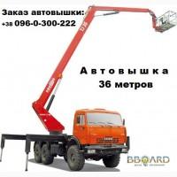 Услуги автовышки 27 и 36 метров