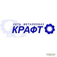 Сеть металлобаз Крафт