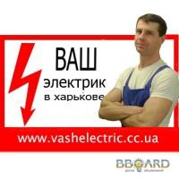 Услуги электрика в Харькове. Ваш Электрик