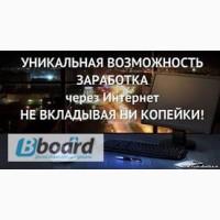 Globus - платит за просмотр рекламы!