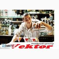 Курсы барменов в Херсоне
