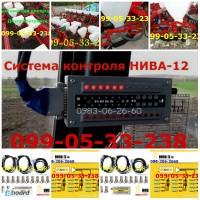 Нива 12м Новая система контроля для сеялок СУПН/УПС/СУ-8 Доставка почтой по Украине