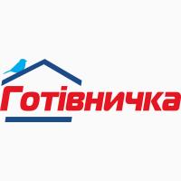 Кредит наличными в Харькове от Готiвнички