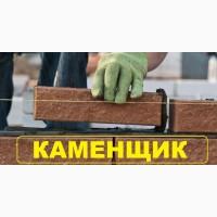 Каменщик. Требуются КАМЕНЩИКИ в Литву. Визовая поддержка. Работа Каменщиком
