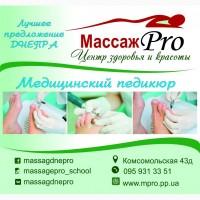 Медицинский аппаратный педикюр для диабетической стопы в ДНЕПРЕ