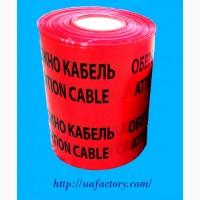 Сигнальная лента Обережно, кабель