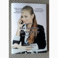 Книга для менеджеров по продажам