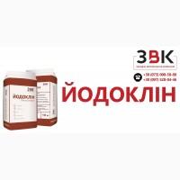 Йодоклін від виробника / Йодоклин от производителя - Харьковская область (все районы)