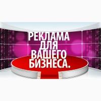 Реклама для Бизнеса. Реклама на Топ досках объявлений всей Украины