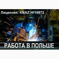 Работа в ПОЛЬШЕ Сварщик. 4000-7000 зл, БЕСПЛАТНЫЕ Вакансии Сварщик