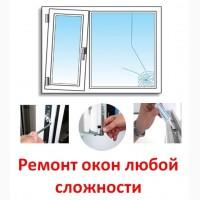 Ремонт окна ПВХ в Киеве. Замена уплотнителя и стеклопакетов