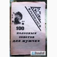 Продам книжечку: 100 полезных советов для мужчин