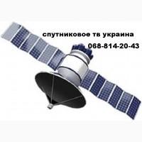 Комплекты оборудования спутникового тв телевидения с установкой в Новомосковске