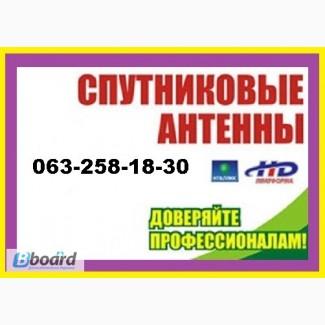 Продажа установка спутниковых антенн в Харькове ремонт тарелок настройка каналов