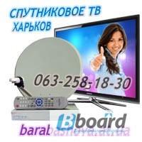 Харьков продажа спутникового тв оборудования установка
