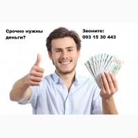 Кредит онлайн. Выдаем кредиты. Финансовая помощь
