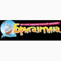 Лагерь Бригантина Детский лагерь море в Скадовск Херсонская область летние каникулы 2019
