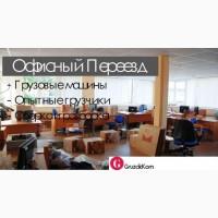 Перевозки грузов по городку и Украине