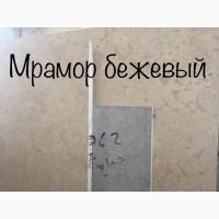 Продажа бежевого мрамора в Киеве