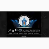 Завітайте на вистави у жовтні до Молодіжного театру м. Дніпро