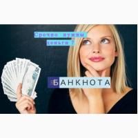 Кредит наличными на любые потребности под залог недвижимости, Киев
