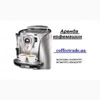 Арендовать автоматическую кофемашину для бара/кафе/офиса в Киеве