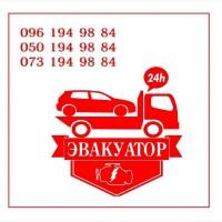 Услуги грузоперевозок в Одессе. Эвакуатор круглосуточно Одесса