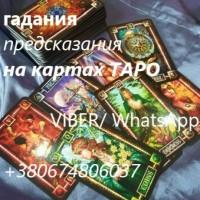 Любовная МАГИЯ ГАДАНИЕ на картах Таро Руны