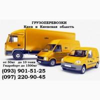 Грузоперевозки 10 тонн Киев, Киевская обл