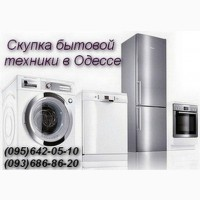 Куплю холодильники, стиральные машины Одесса
