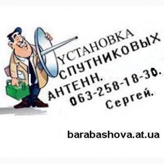 Харьков антенна спутниковая продажа установка Т2 Виасат ТВ Экстра