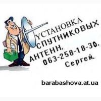 Харьков антенна спутниковая продажа установка