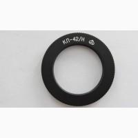 Продам Кольцо (Переходник) Адаптер КП-42/Н для Nikon, Киев-19, 19м, 20.Новый