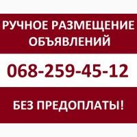 Ручное размещение объявлений на досках. Размещение объявлений в интернете