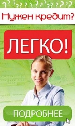 Инвестиционный кредит в Мособлбанке — Кредит