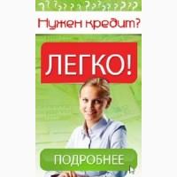 Взять кредит без справки о доходах и официального трудоустройства Днепр