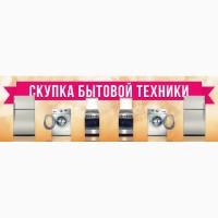 Скупка нерабочих стиральных машин Киев