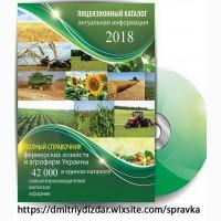 Каталог фермеров и Сельхозпредприятий Украины. На базе CRM Системы