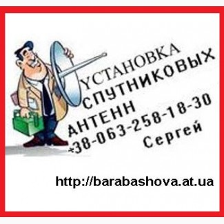 Спутниковую антенну установить недорого Харьков