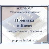Услуги по регистрации места жительства (прописке) в Киеве
