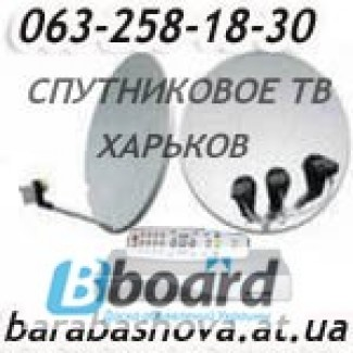 Бесплатное спутниковое тв в Харькове