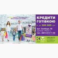 Акционные рассрочки и кредиты наличными от Кредит Маркет !!! Каменское!! Кам#039;янське