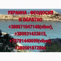 Пассажирскте перевозки Украина - Феодосия - Украина